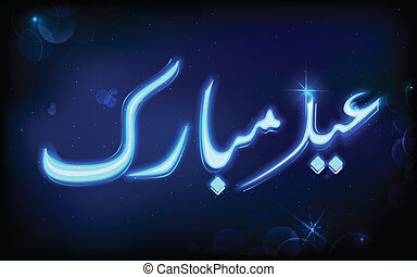 Eid Mubarak Wishing - illustration of Eid Mubarak Wishing