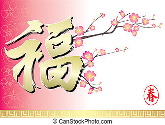 Chinese New Year Design - Vector file of Chinese new year...