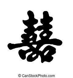 doppio, Simbolo, cinese, Felicità