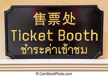 Ticket booth sign at the entrance