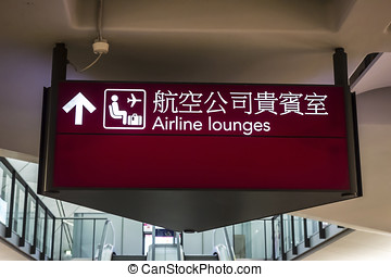 airlines lounges signs
