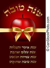 Vector Shana Tova card with apple