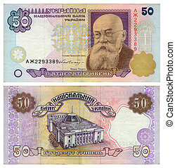 Money of Ukraine - 50 grn. The obverse and return parties of...