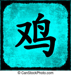 Rooster - Chinese Astrology