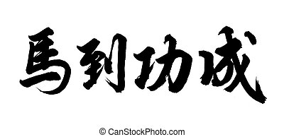 traditionnel, chinois, calligraphie, art, moyens, reussite,...