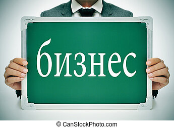 business, written in russian - a man wearing a suit sitting...