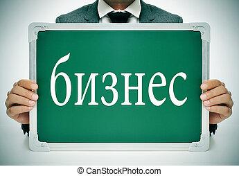 business, written in russian - a man wearing a suit sitting...