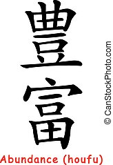 Abundance - Chinese symbol for abundance on a white...