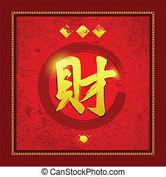 手段, 中国語, 特徴, 裕福である