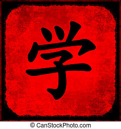 Knowledge in Traditional Chinese Calligraphy as Art