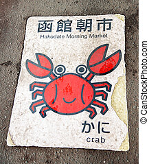 Hakodate morning market paint art on the floor