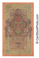 czarist age; back of ten rubles