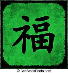 Prosperity in Traditional Chinese Calligraphy as Art