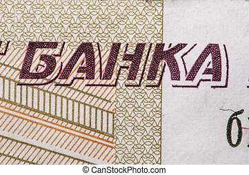 Russian bank - Macro closeup of word bank in Russian on...