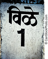 Milestone written in Regional language, Marathi at Roadside