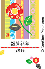 Japanese New Year's card 2014