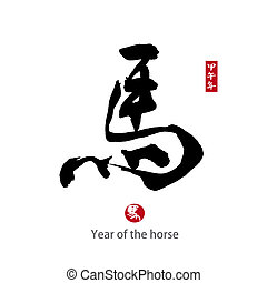 2014 is year of the horse,Chinese calligraphy. word for...