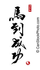 Chinese calligraphy word for quot;horsequot; - Chinese...