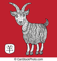 Chinese Zodiac. Animal astrological sign. goat. - Chinese...