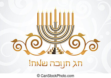 """Happy Hanukkah"" card (Hebrew) - Vector ""Happy Hanukkah""..."