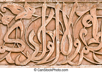 old arabic carved wall - arabic sculpted writings on ben...