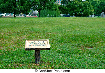 No entry, the forbidden sign board in lawn