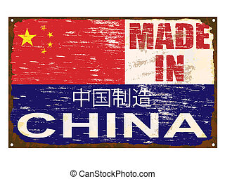 Made In China Enamel Sign