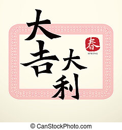 Calligraphy Chinese Good Luck Symbols - Calligraphy Chinese...
