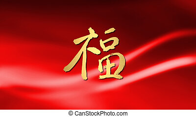 chinese new year blessing calligraphy light red