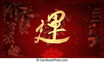 lucky calligraphy chinese - wish and blessing Chinese...