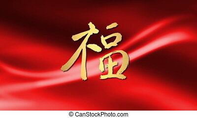 blessing calligraphy red - wish and blessing Chinese...