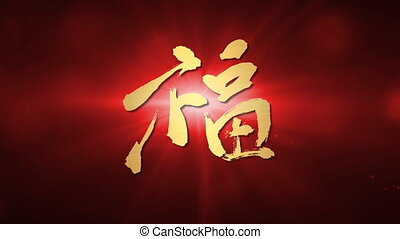 blessing calligraphy chinese - wish and blessing Chinese...