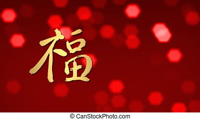 chinese blessing calligraphy - wish and blessing Chinese...