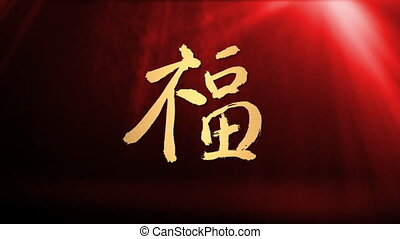 chinese new year calligraphy - wish and blessing Chinese...