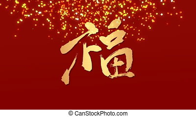blessing calligraphy gold Paper - wish and blessing Chinese...