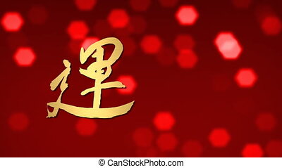 lucky calligraphy chinese new year - wish and blessing...