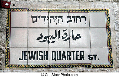 Jewish Quarter St. - A sign made of tiles depicting the...