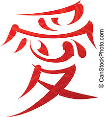 Japan love hieroglyph - Love hieroglyph same for chinese and...