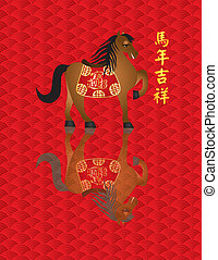 2014 Chinese New Year Horse with Good Luck Text Reflection -...