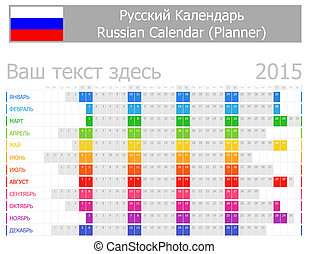 2015 Russian Planner Calendar with Horizontal Months on...