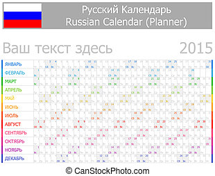 2015 Russian Planner-2 Calendar with Horizontal Months on...