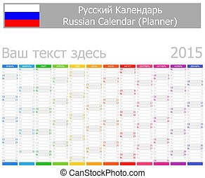 2015 Russian Planner Calendar with Vertical Months on white...