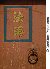 grungy Chinese door knob