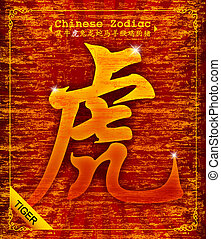 Chinese Zodiac - Year of the Tiger