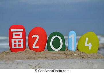 Chinese New Year greeting 2014 - Colourful stones...