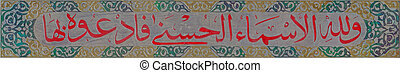Islamic calligraphy - Islamic writing on metal plates