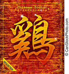 Chinese Zodiac - Year of the Rooste