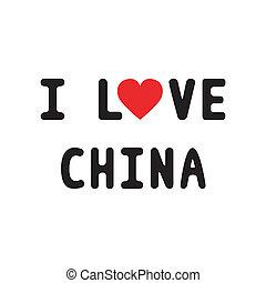 I lOVE CHINA1