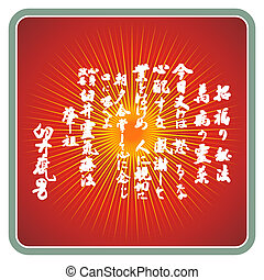 Reiki Precepts - Vectorial Illustration of the five Reiki...