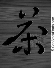 Chinese symbol - Black and white chinese symbol, pattern...